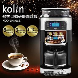 〔家電王〕歌林 自動研磨咖啡機 美式咖啡/磨豆 (2-12杯份) KCO-LN403B 自動過濾 咖啡機