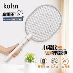 〔家電王〕Kolin 歌林 充電小黑蚊電蚊拍 KEM-SD1919 電蚊拍 捕蚊拍