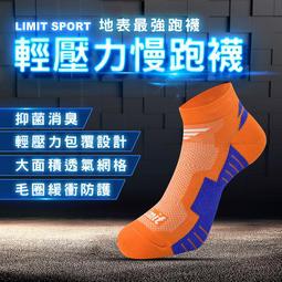【超強除臭力】輕壓力慢跑襪(橘寶藍) /100%台灣製造/除臭襪/杜邦萊卡橡膠/減震防護/大面積透氣網格《力美特機能襪》