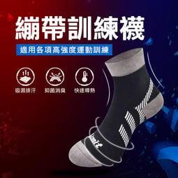 【超強除臭力】繃帶訓練襪(黑灰)/100%台灣製造/除臭襪/足弓加壓/減震防護/萊卡橡膠/運動除臭襪《力美特機能襪》