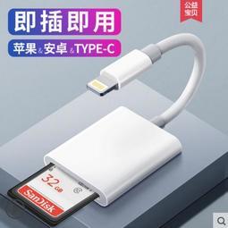 蘋果 安卓 Type-c SD讀卡器 OTG數據線 轉接頭 單反相機 多合一 通用 多兼容 轉接器 便攜 配件 數據線