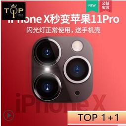 送透明保護殼 iPhoneX變11Pro 蘋果改裝鏡頭 XR變蘋果11攝像頭假貼 xsmax秒變11promax 鏡頭蓋
