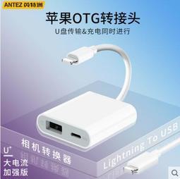 OTG轉接頭 蘋果 lighting至USB 轉接線 轉換器 鏈接u盤相機 充電 連接滑鼠 數據 兼容iOS13 配件