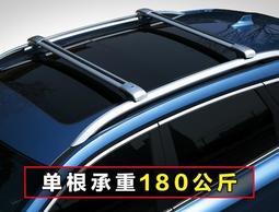 免運 車頂行李架 汽車行李框橫桿車頂架通用橫桿SUV旅行架  KB3525 TW--泡椒的賣場
