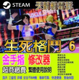 【PC】生死格鬥 6 存檔 修改 steam 金手指  生死 格鬥 6PC 版本 修改器