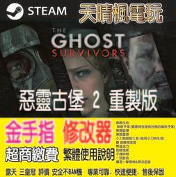 【PC】惡靈古堡 2 重製版 存檔 修改 steam 金手指  惡靈 古堡 2 重製版PC 版本 修改器