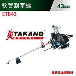 TAKANO 高野 43cc 軟管割草機 (黑色上油壺) / ETB43