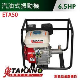 TAKANO 高野 6.5HP【HONDA 5.5 HP】汽油式振動機 / 抽水機  / ETA50【ETA50HDA】
