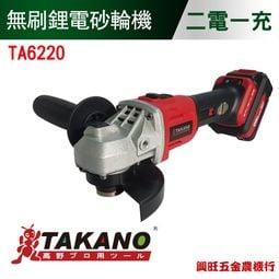 TAKANO 高野 20V 4.0AH 無刷鋰電砂輪機 / TA6220