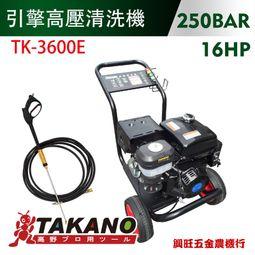 TAKANO 高野 16HP 引擎高壓清洗機 / TK-3600E