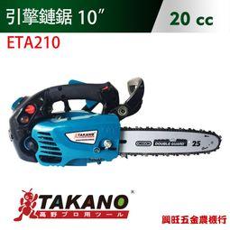 "TAKANO 高野 20cc 引擎鏈鋸 10"" / ETA210"