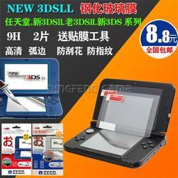 包郵 NEW3DSLL鋼化玻璃膜 新大三 3DSLL鋼化膜 全身高清外側貼膜