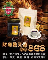 【E Secret】868 發財咖啡 耳掛 10入/盒 能量咖啡 財運旺來