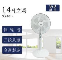 限量 14吋 16吋 電風扇 電扇 立扇 S&D新笛 SD-1614  SD-1616 台灣製 公司貨 現貨 有保固