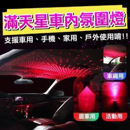 ☁浪漫氛圍燈✨汽車星空頂燈 汽車配件 免改裝 車頂棚滿天星 車內氛圍燈 流星氛圍裝飾燈 LED車内氣氛燈 氛圍燈 裝飾燈