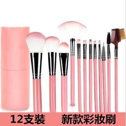 新款12支初學者圓桶化妝刷套裝 彩妝刷子 全套防塵大容量桶刷