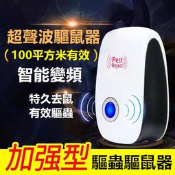 超聲波萬能驅蟲器 家用室內多功能智能電子驅蟲蒼蠅老鼠滅蚊器