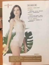[4件1000 免運] 美人計 MERRIGE 科技塑身纖體衣 原價1688RMB  保暖透氣 負離子 出清