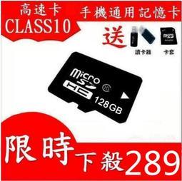 【現貨】記憶卡 sd記憶卡128g高速sd卡128G儲存行車記錄儀讀卡器