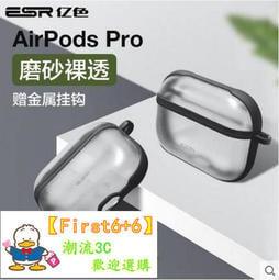蘋果Airpods Pro 耳機套 透明 磨砂 Airpod3 保護套 耳機 收納盒 潮牌 創意 磨砂 防摔 充電盒