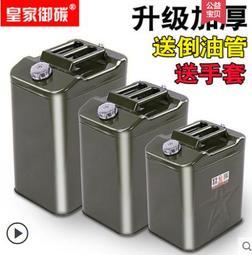 加厚鐵油桶汽油桶30升20升10升5L加油桶柴油壺鐵桶汽車備用油箱